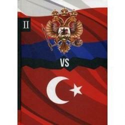 Россия vs Турция. Избранные произведения о истории Русско-Турецких конфликтов. Книга 2
