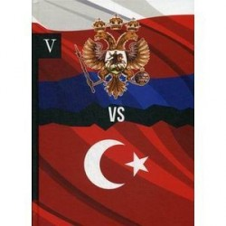 Россия vs Турция. Избранные произведения о истории Русско-Турецких конфликтов. Книга 5