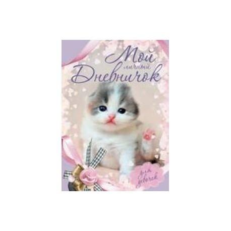 Мой личный дневничок. Котенок с бантиком