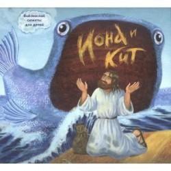 Библейские сюжеты для детей. Иона и кит