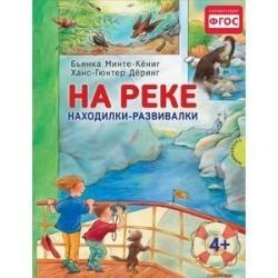 Бьянка Минте-Кениг: На реке. Находилки-развивалки. ФГОС