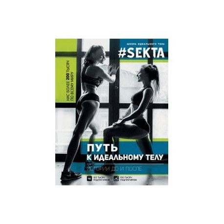 SEKTA. Путь к идеальному телу. Истории До и После