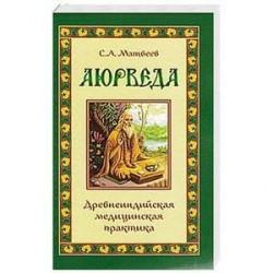 Аюрведа. Древнеиндийская медицинская практика