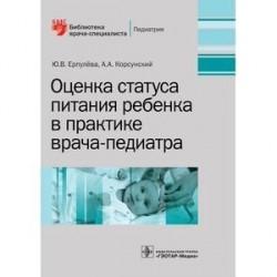 Оценка статуса питания ребенка в практике врача-педиатра