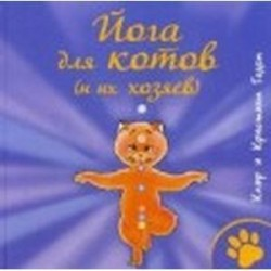 Йога для котов и их хозяев