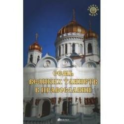 Семь Великих Таинств в православии
