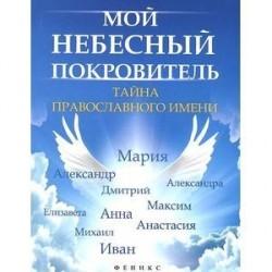 Мой небесный покровитель:тайна православ.имени