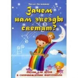 Зачем нам звезды светят? Песни для детей в сопровождении фортепиано