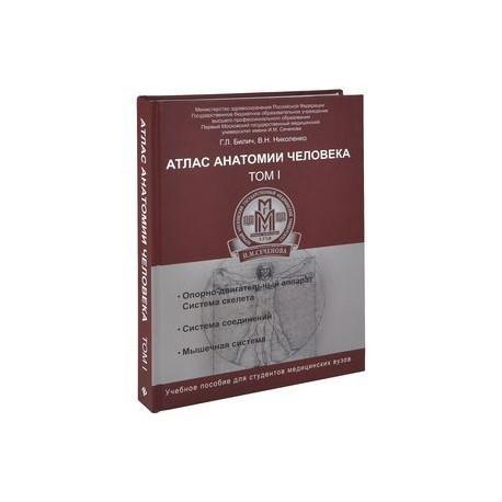 Атлас анатомии человека. В 3-х томах. Том 1. Учебное пособие