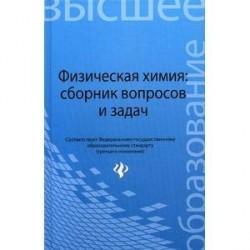 Физическая химия: сборник вопросов и задач