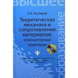 Теоретическая механика и сопротивление материалов: компьютерный практикум
