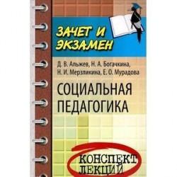Социальная педагогика: конспект лекций