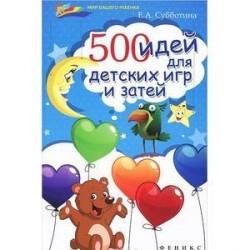 500 идей для детских игр и затей