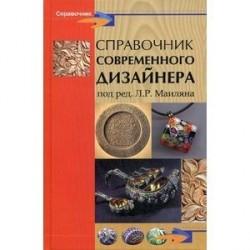 Справочник современного дизайнера