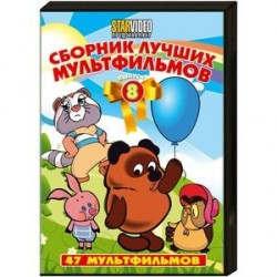 Сборник лучших мультфильмов 8. DVD