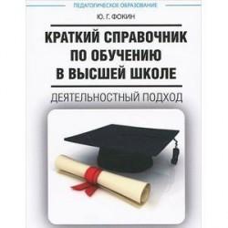 Краткий справочник по обучению в высшей школе