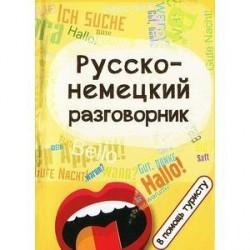 Русско-немецкий разговорник:в помощь туристу