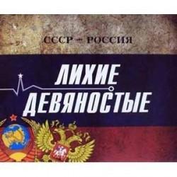 СССР - Россия. Лихие девяностые