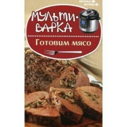 Мультиварка: готовим мясо