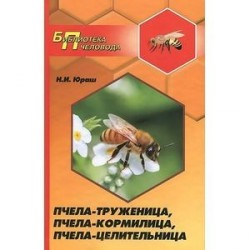 Пчела-труженица,пчела-кормилица,пчела-целительница