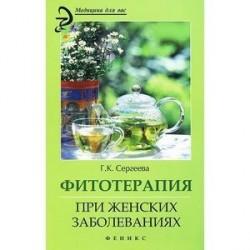 Фитотерапия при женских заболеваниях