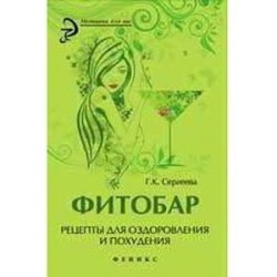 Фитобар. Рецепты для оздоровления и похудения