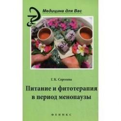 Питание и фитотерапия в период менопаузы