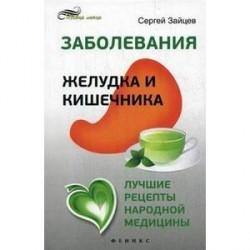 Заболевания желудка и кишечника:лучшие рецепты