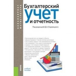 Бухгалтерский учет и отчетность. Учебное пособие