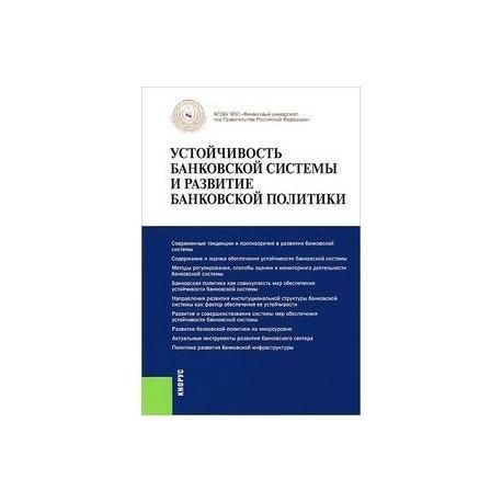 Устойчивость банковской системы и развитие банковской политики