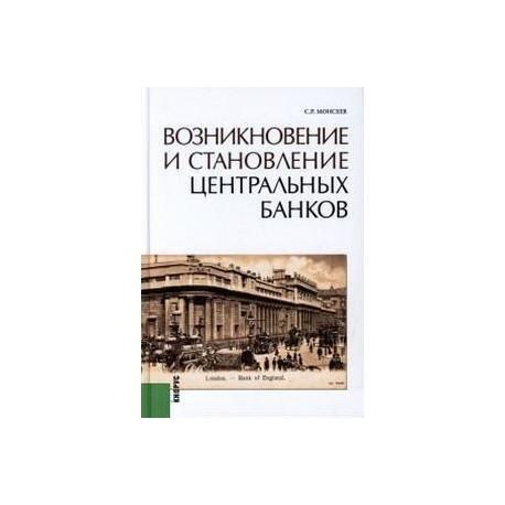 Возникновение и становление центральных банков. Научно-популярное издание