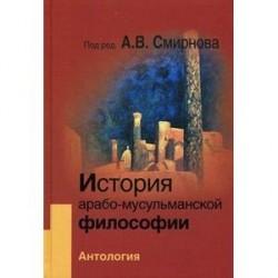 История арабо-мусульманской философии. Антология