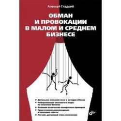 Обман и провокации в малом и среднем бизнесе