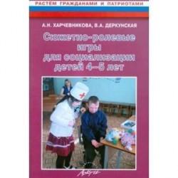 Сюжетно-ролевые игры для социализации детей 4-5 лет. Методическое пособие