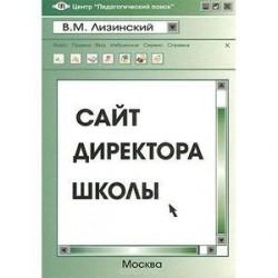Сайт директора школы