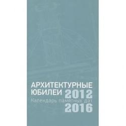 Архитектурные юбилеи. Календарь памятных дат 2012-2016