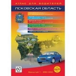 Псковская область. Атлас для водителей