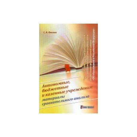 Автономные, бюджетные и казенные учреждения. Материалы сравнительного анализа