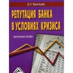 Репутация банка в условиях кризиса. Практическое пособие