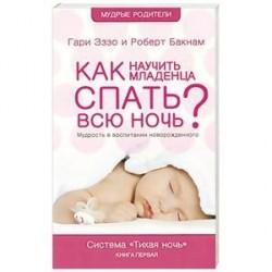 Как научить младенца спать всю ночь