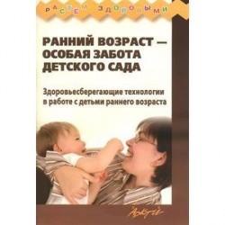 Ранний возраст - особая забота детского сада. Здоровьесберегающие технологии в работе с детьми раннего возраста