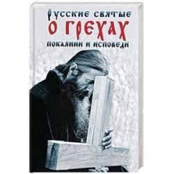 Русские святые о грехах, покаянии и исповеди. О спасении души и перенесении всякой скорби, гнева и нужды