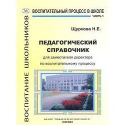 Педагогический справочник для заместителя директора по воспитательному процессу. Часть 1