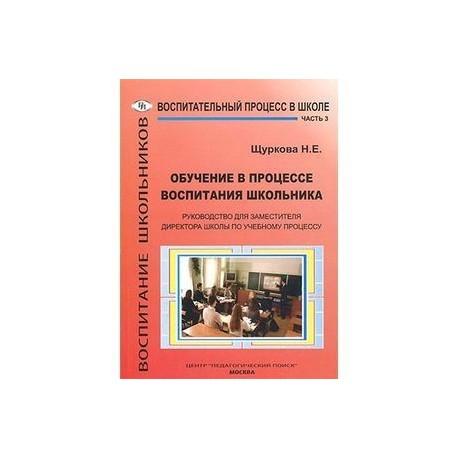 Обучение в процессе воспитания школьника. Руководство для заместителя директора школы по учебному процессу. В 3 частях. Часть 3