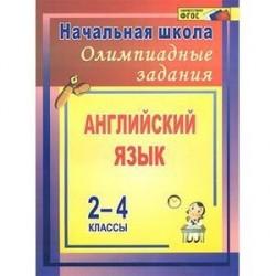 Английский язык. 2-4 классы. Олимпиадные задания
