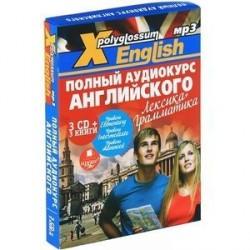 X-Polyglossum English. Полный аудиокурс английского. Лексика + грамматика (комплект из 3 книг + аудиокурс на 3 CD)