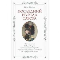 Последний из рода Тавора, Жизнь маркиза Педру