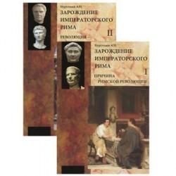Зарождение императорского Рима. В 2-х томах