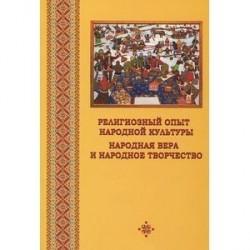 Религиозный опыт народной культуры. Народная вера и народное творчество