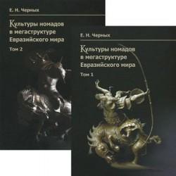 Культуры номадов в мегаструктуре Евразийского мира (комплект из 2 книг)
